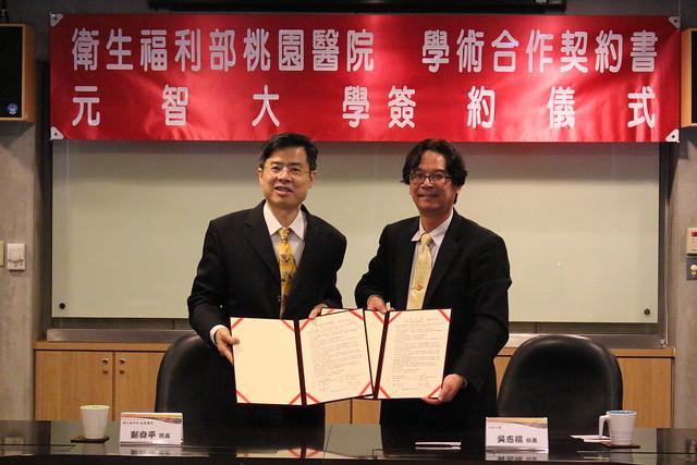 衛福部桃園醫院院長鄭舜平(左)及元智大學校長吳志揚(右)代表簽約