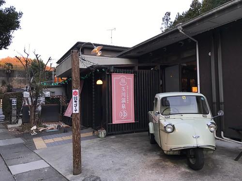 玉川温泉に来ています。