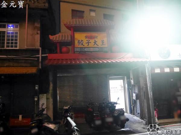 金元寶餃子大王