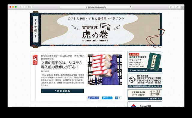 Suzuyo「文書管理 虎の巻」