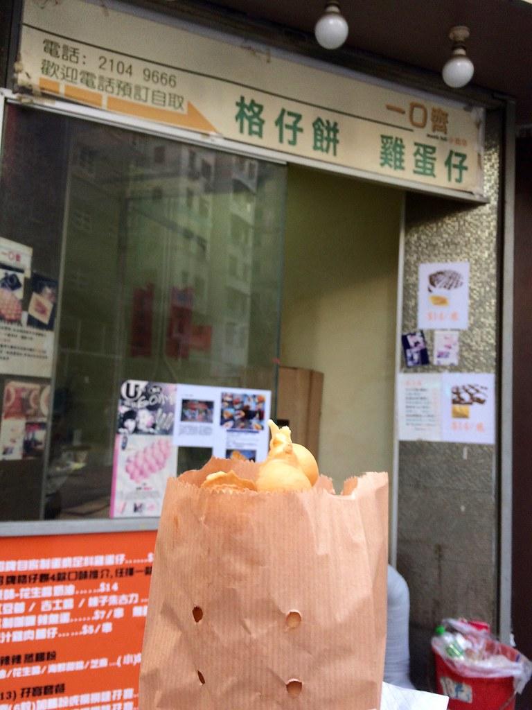 City Girl City Stories: HK Egg Waffle