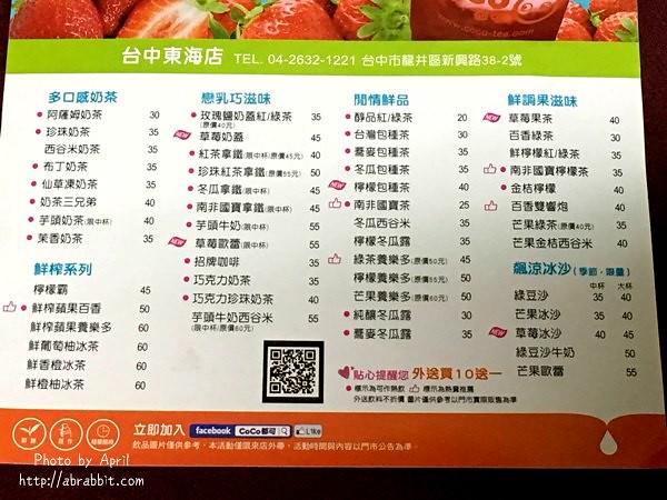 COCO menu2