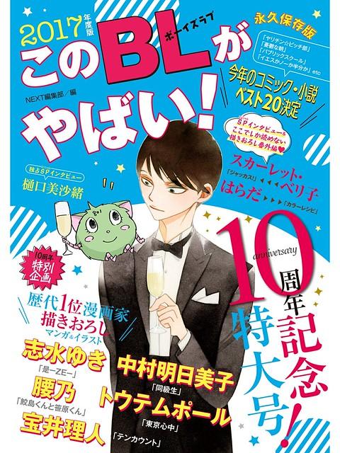 Kono BL ga Yabai Cover