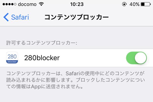 cblocker