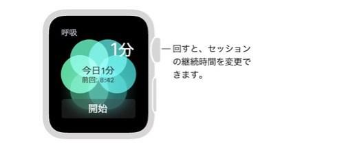 リラックスしてマインドフルに呼吸する_-_Apple Watch_ユーザガイド