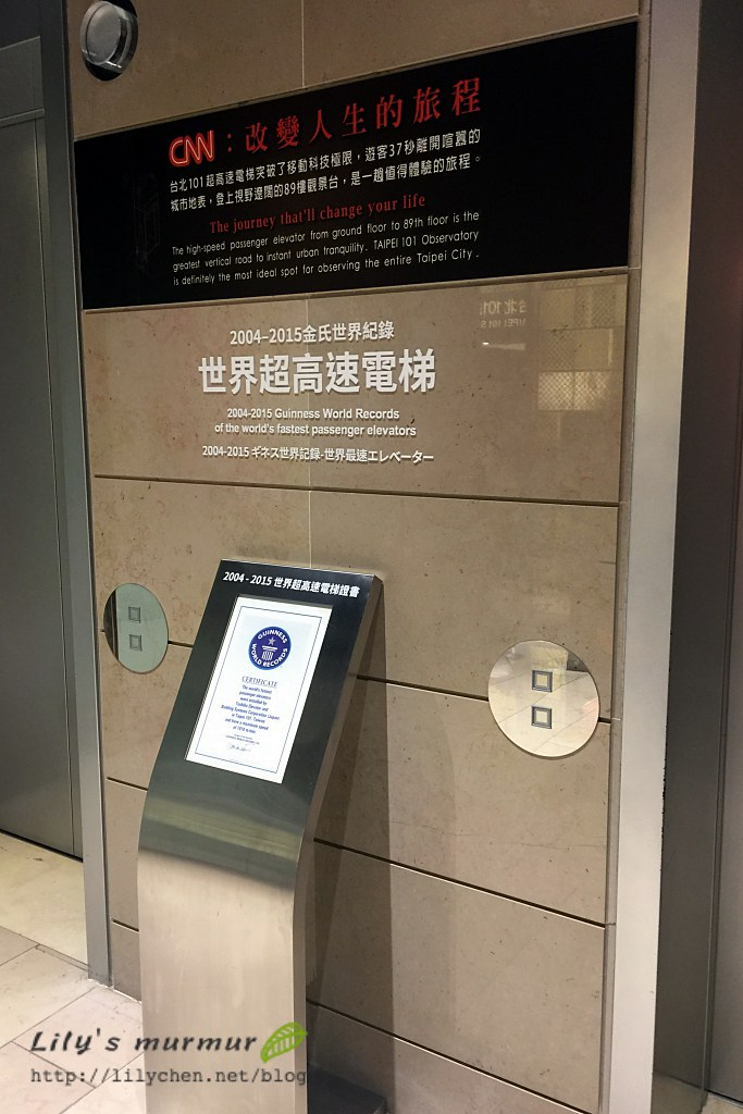 搭乘時幾乎無感的超高速電梯!