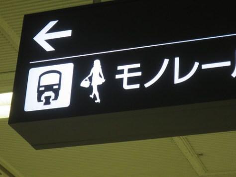 IMG_0489_羽田のおしゃれサイン02