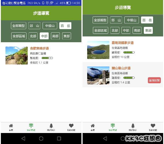 登山老手、新手必備 APP - 「台灣步道」,全台登山步道最新消息都在這裡! 27950707845_c4e4e9c678_o