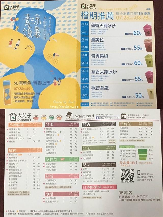大苑子 menu1