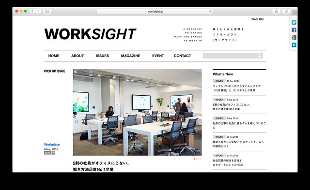 コクヨ「WORKSIGHT」