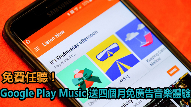 googleplaymusic_feature image