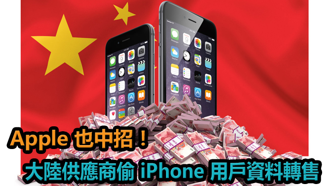 chinaiphone_feature image