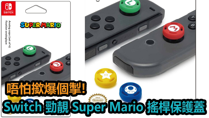 marioswitch_feature image