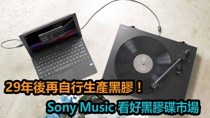sonymusic_feature image