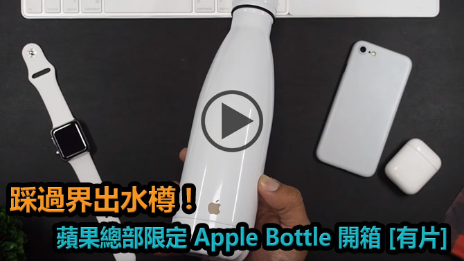applebottle_feature image