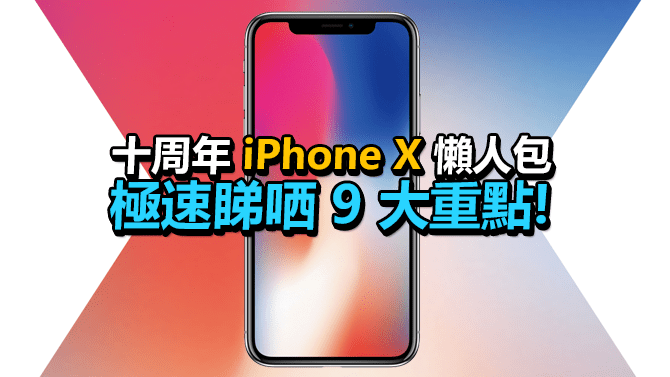 iPhone X cover.png