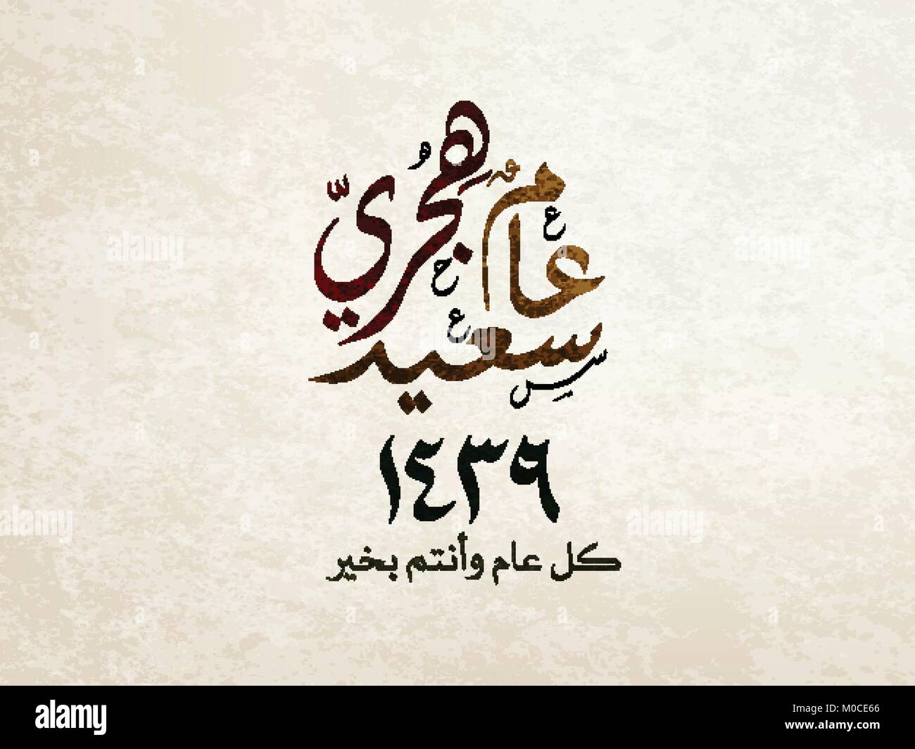 Happy New Islamic Year  Blessed Hijri New year in Arabic Calligraphy     Happy New Islamic Year  Blessed Hijri New year in Arabic Calligraphy type   Vintage Background and Creative Type calligraphy greeting