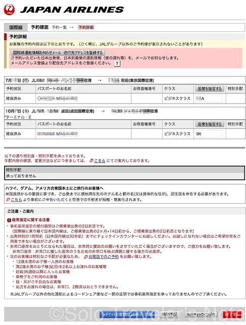 th_JAL Web 予約確認2