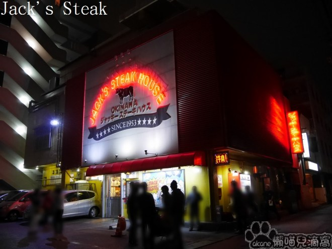 Jack's Steak House