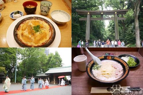 東京自助遊