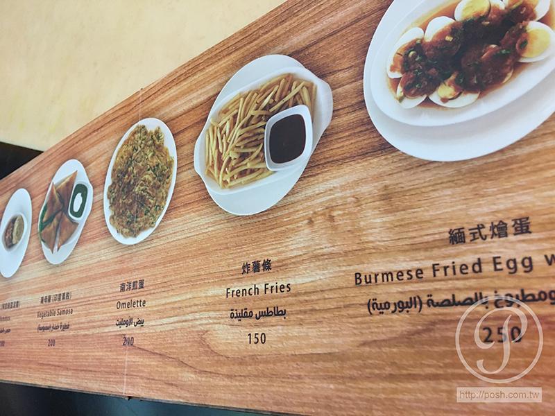 台北穆斯林餐廳 清真昆明園道地印度、中東料理 15