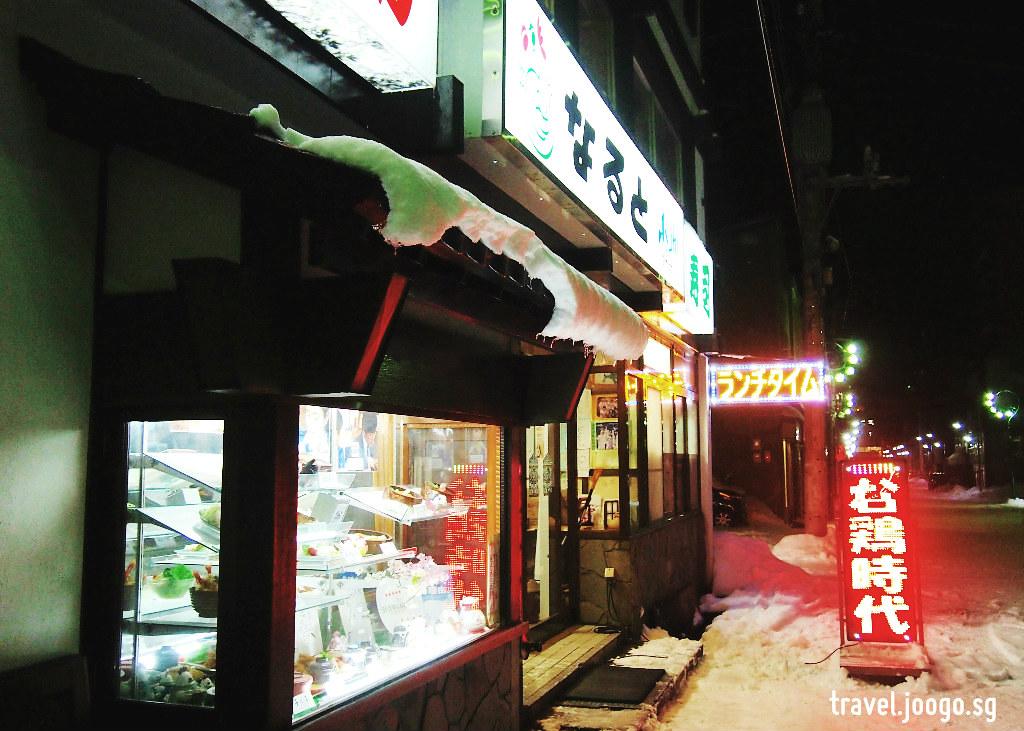 Naruto Otaru - Places to Eat in Otaru - travel.joogo.sg