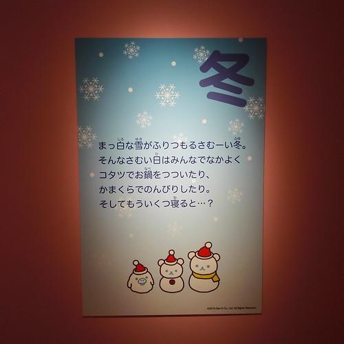 #和リラックマ展 「冬」のパネル