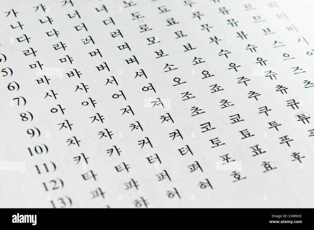 Text book for how to read and write Korean for foreigners Stock