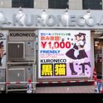 Maid Cafe Kuroneco Nakano Tokyo Japan Stock Photo Alamy