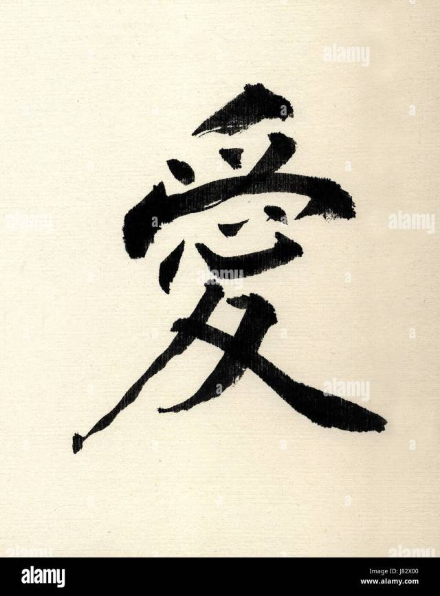 word chinese letter japanese japan love in love fell in love
