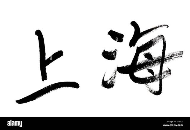 traditional china chinese oriental handwriting ancient calligraphy