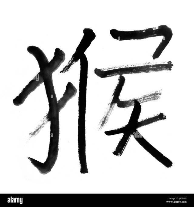 animal monkey traditional china chinese oriental handwriting