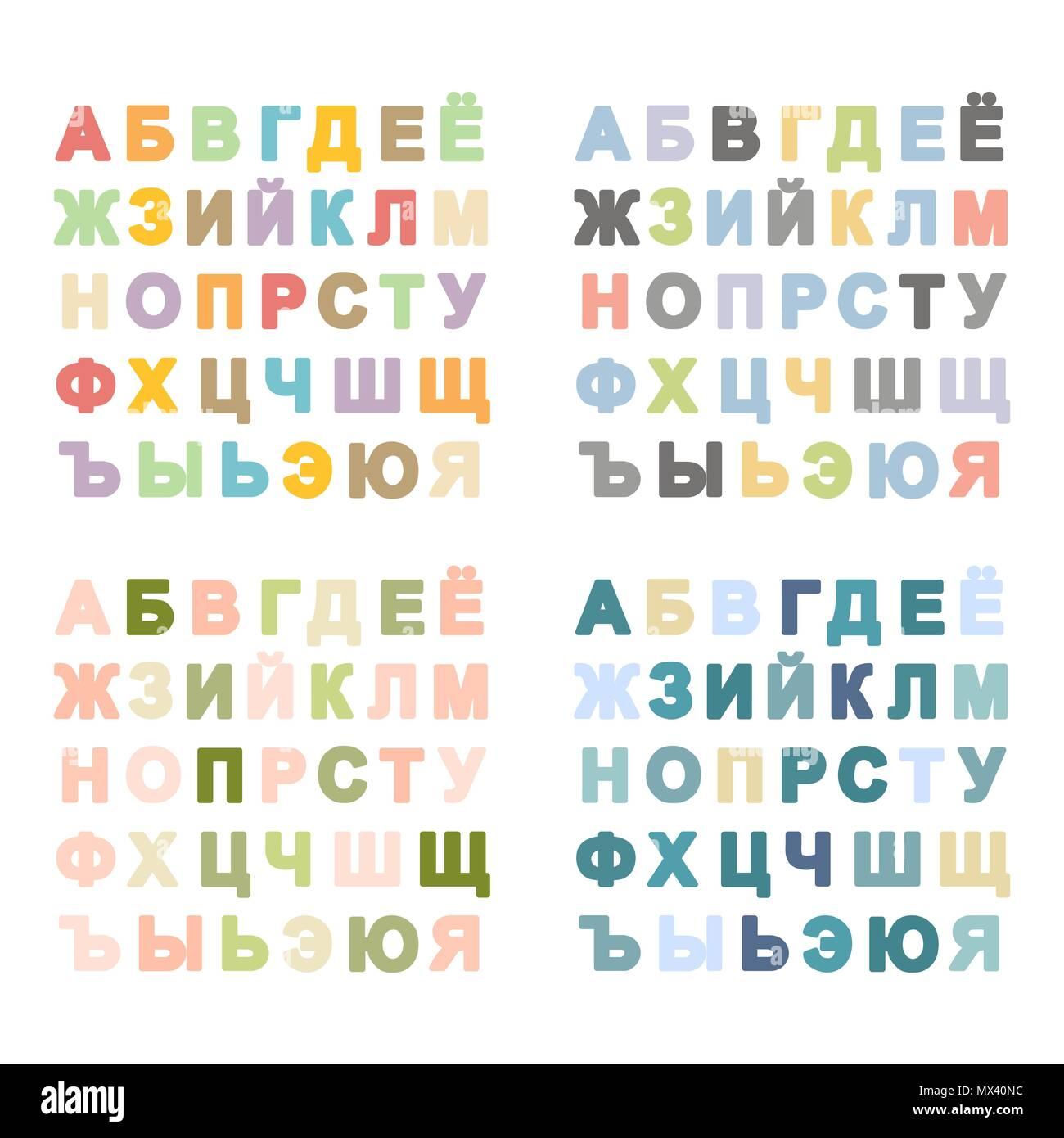 Russian Alphabet Stock Photos Amp Russian Alphabet Stock