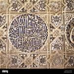 Islamische Kunst Stockfotos Und Bilder Kaufen Alamy