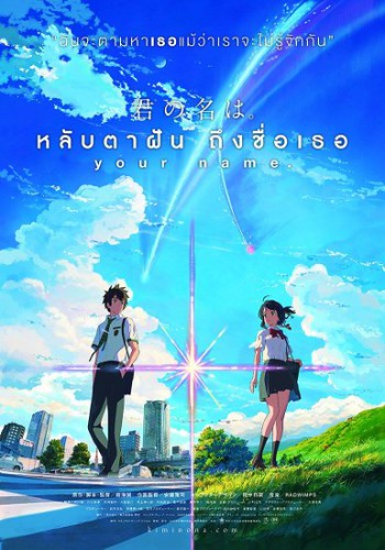 Your name movie thai poster