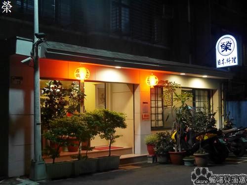 榮日本料理
