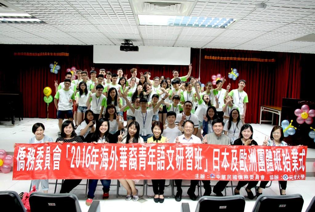 2016海外華裔青年語文研習班學員及嘉賓合影/照片由終身教育部提供