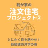 我が家の注文住宅プロジェクト②とにかく目を肥やせ!近所の新築建売見学の巻。