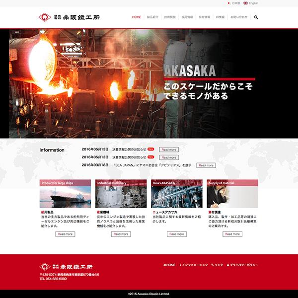 株式会社赤阪鐵工所