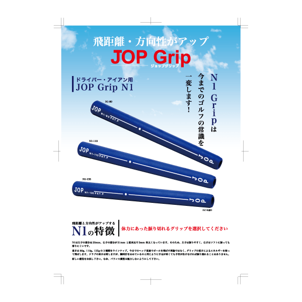 JOP グリップカタログ