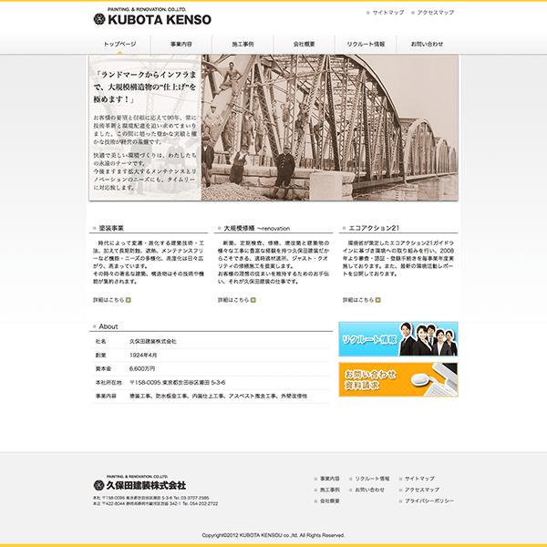 久保田建装株式会社