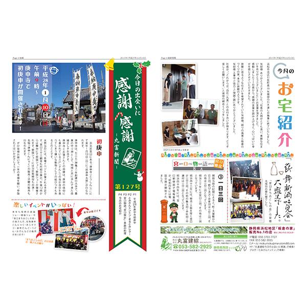 丸富新聞 No.127
