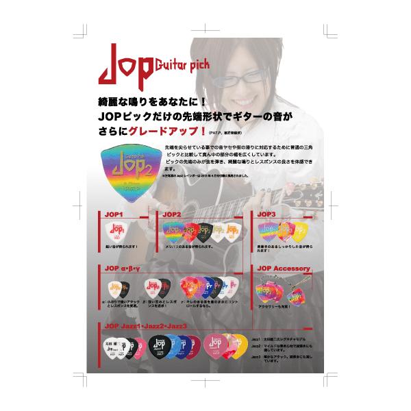 JOPピックカタログ