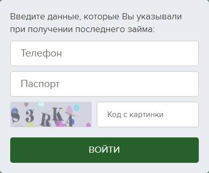 деньги в долг по паспорту онлайн банк хоум кредит в арзамасе адрес