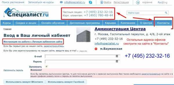 Специалист Ру: личный кабинет, вход для специалистов, сайт ...