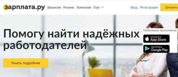 Зарплата Ру • личный кабинет