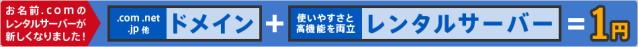 お名前.comのレンタルサーバーが新しくなりました!ドメインとレンタルサーバー合わせて1円 総額100万円分当たるチャンス!4月25日まで