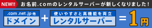 お名前.comのレンタルサーバーが新しくなりました!ドメインとレンタルサーバーが合わせて1円