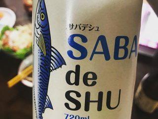 鯖を食べる時のためだけに生まれた「鯖専用日本酒」が尖ってる