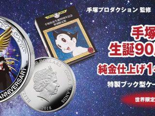 手塚治虫生誕90周年記念で、1キロ特大純銀貨が発売!ダイヤも埋め込まれる豪華っぷり